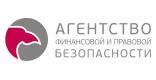 """ООО """"Агентство финансовой и правовой безопастности"""""""
