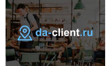 Да-Клиент.ру – Международный каталог компаний и сайтов